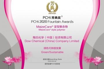 """陶氏公司MaizeCare™ 定型聚合物荣获PCHi 2020芳典奖之""""绿色可持续发展""""奖项"""""""
