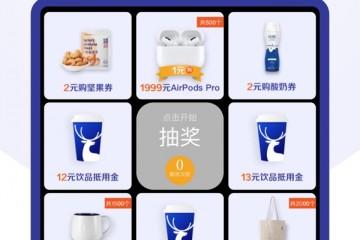"""初夏小确幸——喝瑞幸赢AirPods Pro一元购"""""""