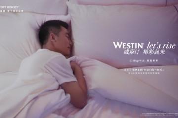 威斯汀酒店及度假村再度携手大中华区品牌健康生活大使黄轩推出2020全新宣传片