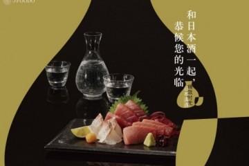 """与日本清酒共度秋夜 悠享精致时光"""""""